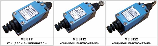 Концевые выключатели МЕ8111, МЕ8112, МЕ8122