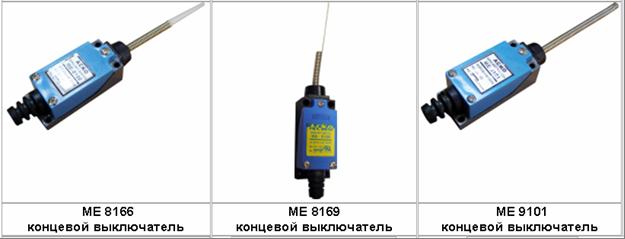Концевые выключатели серии ME8166, МЕ8169, МЕ9101